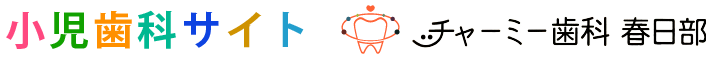 春日部市豊春駅前で小児歯科|『小児の歯科治療と予防』サイト